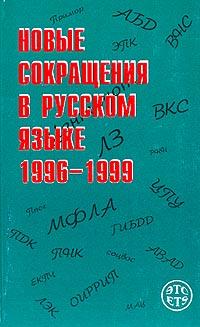 Новые сокращения в русском языке: 1996-1999 гг.: Около 10 тыс. сокращений (под ред. Фаградянца И.В.)