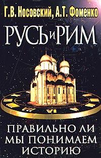 Русь и Рим. Правильно ли мы понимаем историю Европы и Азии? В 2 книгах. Книга 2 ( 5-17-010302-6, 5-7390-1116-7, 5-17-008895-7, 5-7390-1113-2 )