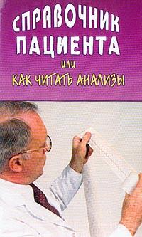 Справочник пациента, или Как читать анализы