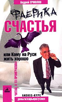 Фабрика счастья, или Кому на Руси жить хорошо12296407Каждый нормальный человек хочет быть счастливым. Но не каждый знает, как этого достичь. На пути к счастью нас подстерегает множество заблуждений, ошибок, обманчивых миражей. И нередко мы обнаруживаем, что вообще выбрали не ту дорогу. В новой книге петербургского психолога раскрываются секреты человеческого счастья, развенчиваются заблуждения о счастье и предлагаются эффективные способы лучше узнать себя, избавиться от стереотипов и шаблонов мышления и научиться жить счастливо. Живой и легкий стиль повествования, истории из жизни и древние притчи, а также оригинальное оформление книги сделают чтение не только познавательным, но и приятным.