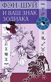 Книга Фэн-шуй и ваш знак Зодиака