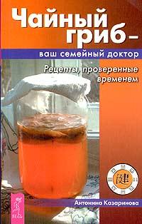 Обложка книги Чайный гриб - ваш семейный доктор