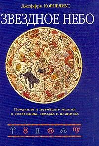 Книга Звездное небо: Предания и новейшие знания о созвездиях, звездах и планетах