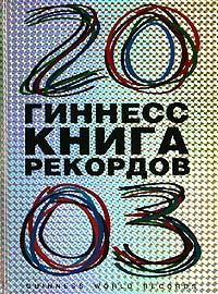 Книга Гиннесс. Книга рекордов 2003