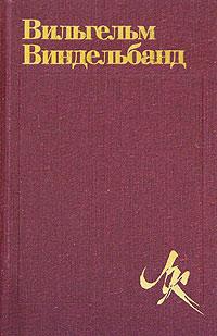 Вильгельм Виндельбанд. Избранное. Дух и история