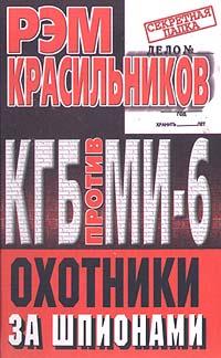 КГБ против МИ - 6. Охотники за шпионами