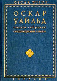 Оскар Уайльд. Полное собрание стихотворений и поэм