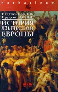 Книга История языческой Европы