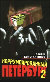 Коррумпированный Петербург 2