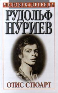 Рудольф Нуриев. Вечное движение