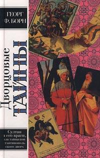 Дворцовые тайны. Том 7. Султан и его враги, или Тайны константинопольского двора. Книги 1-2