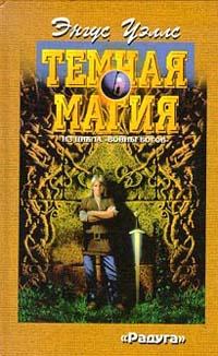 Темная магия Серия: Мастера современной фантастики