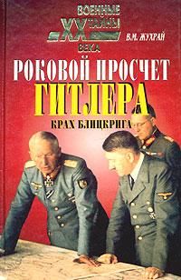 Роковой просчет Гитлера. Крах блицкрига (1939-1941)