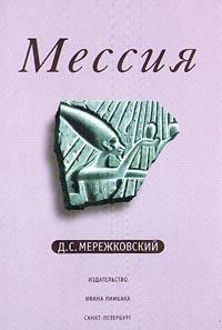 Д. С. Мережковский. Мессия