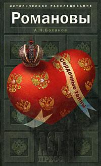 Книга Романовы. Сердечные тайны