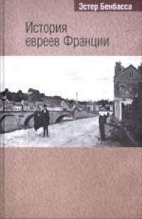 История евреев Франции ( 5-93273-171-0 )