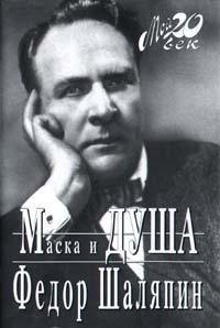 Обложка книги Маска и душа