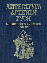 Литература Древней Руси. Биобиблиографический словарь