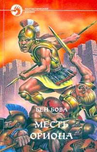 Книга Месть Ориона