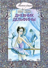 Книга Дневник Дельфины
