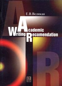 Academic Writing Recomendation / Письменная работа на английском языке