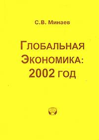 Глобальная экономика. 2002 год ( 5-248-00176-5 )