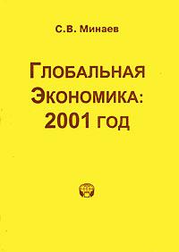 Глобальная экономика. 2001 год ( 5-248-00135-8 )