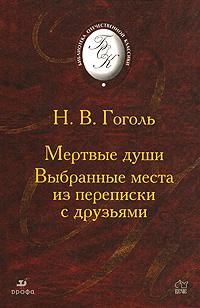 Обложка книги Мертвые души. Выбранные места из переписки с друзьями