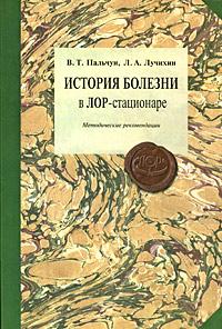 История болезни в ЛОР-стационаре. Методические рекомендации ( 5-225-04762-9 )