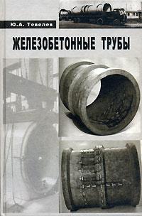 Железобетонные трубы. Проектирование и изготовление