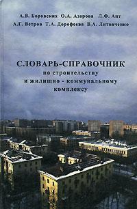 Словарь-справочник по строительству и жилищно-коммунальному комплексу