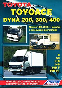 Toyota Toyoace, Dyna 200, 300, 400. Устройство, техническое обслуживание и ремонт