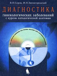 ����������� ���������������� ����������� � ������ �������������� �������� (+ CD-ROM)