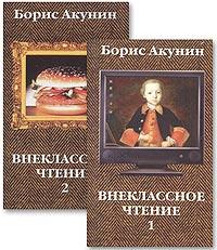 Внеклассное чтение. В 2 томах