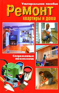 Ремонт квартиры и дома