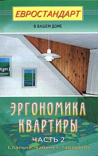 Эргономика квартиры. Часть 2. Спальня, кабинет, гардероб