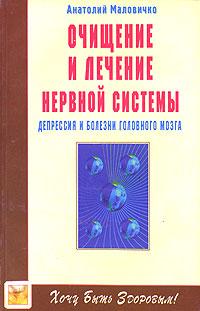 Очищение и лечение нервной системы. Депрессия и болезни головного мозга ( 5-7345-0267-7 )