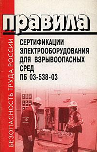 Правила сертификации электрооборудования для взрывоопасных сред. ПБ 03-538-03