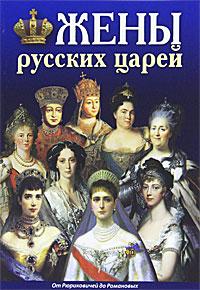 Жены русских царей. От Рюриковичей до Романовых ( 978-5-93893-679-9 )