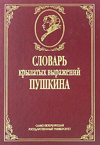 Словарь крылатых выражений Пушкина