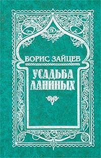 Борис Зайцев. Собрание сочинений в 11 томах. Том 8 (дополнительный). Усадьба Ланиных