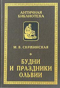 Будни и праздники Ольвии ( 5-89329-293-6 )