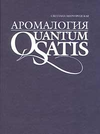 ����������. Quantum Satis