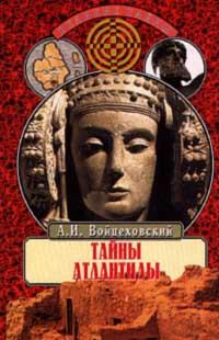 Книга Тайны Атлантиды