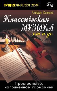 Классическая музыка от и до