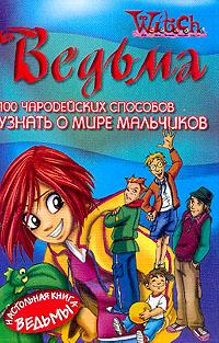 100 чародейских способов узнать о мире мальчиков (пер. с англ. Рычиной И.)
