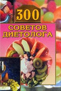 300 советов диетолога