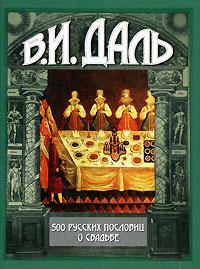 500 русских пословиц о свадьбе ( 5-17-025257-9, 5-271-09136-8, 5-9578-1066-5 )