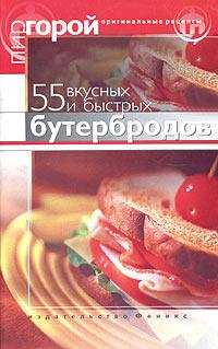 55 вкусных и быстрых бутербродов