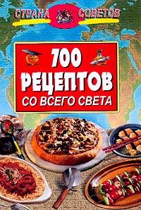 700 рецептов со всего света